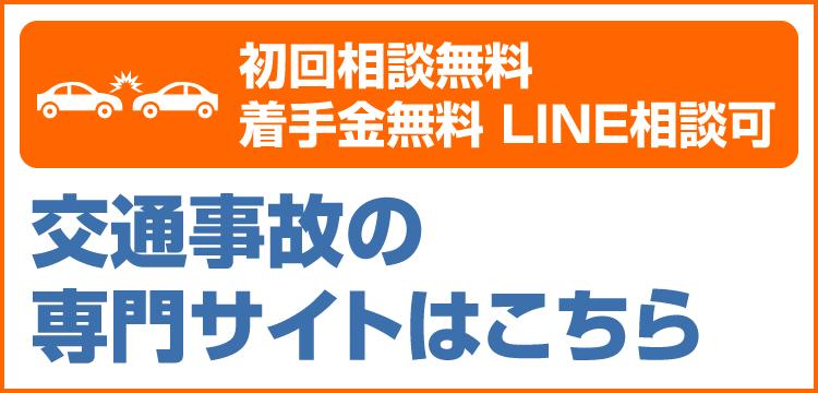 交通事故専門サイトSP