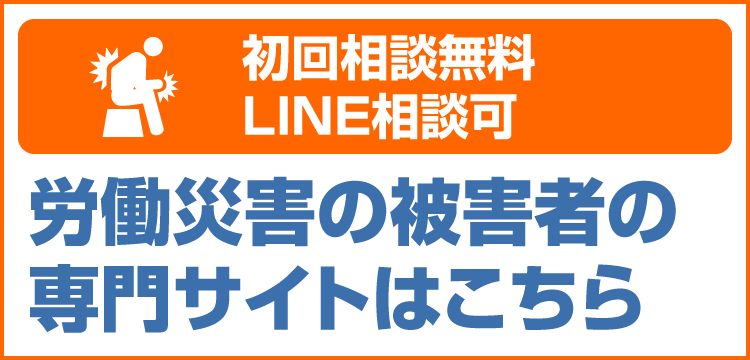 労働災害被害者専門サイトSP