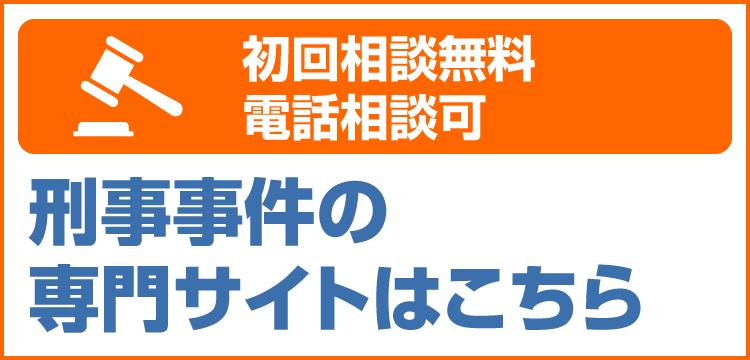 刑事事件専門サイトSP