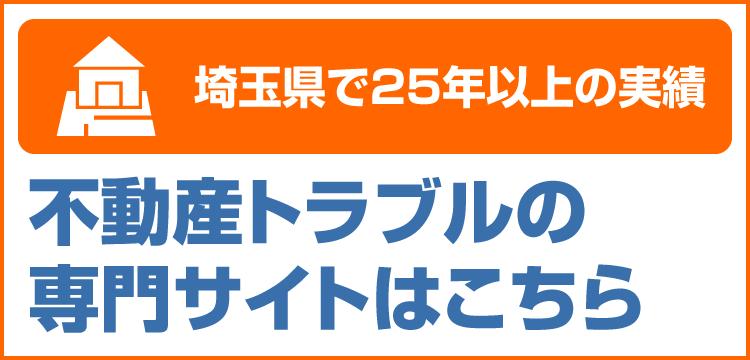 不動産トラブル専門サイトSP