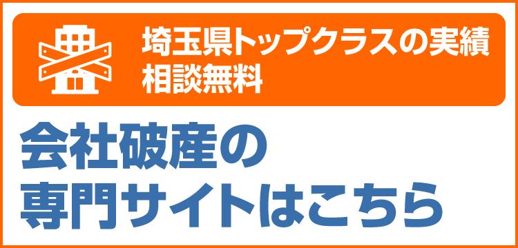 会社破産専門サイトSP