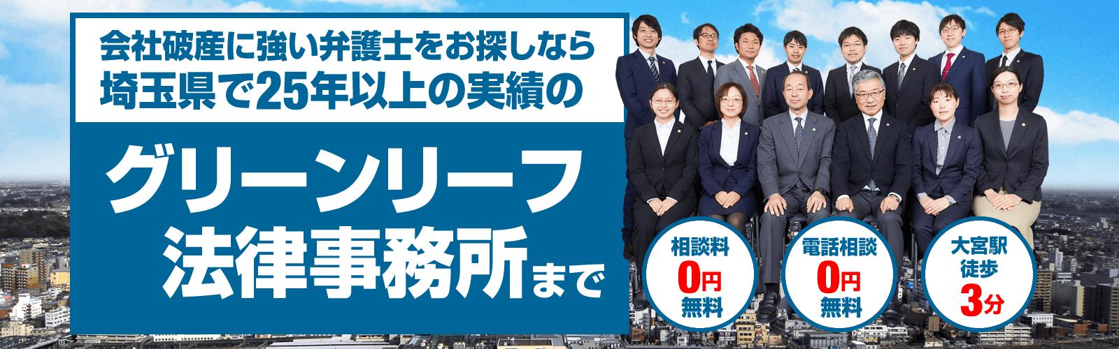 会社破産に強い埼玉の弁護士pc