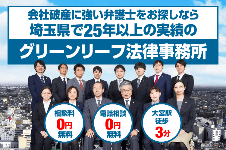 会社破産に強い埼玉の弁護士sp