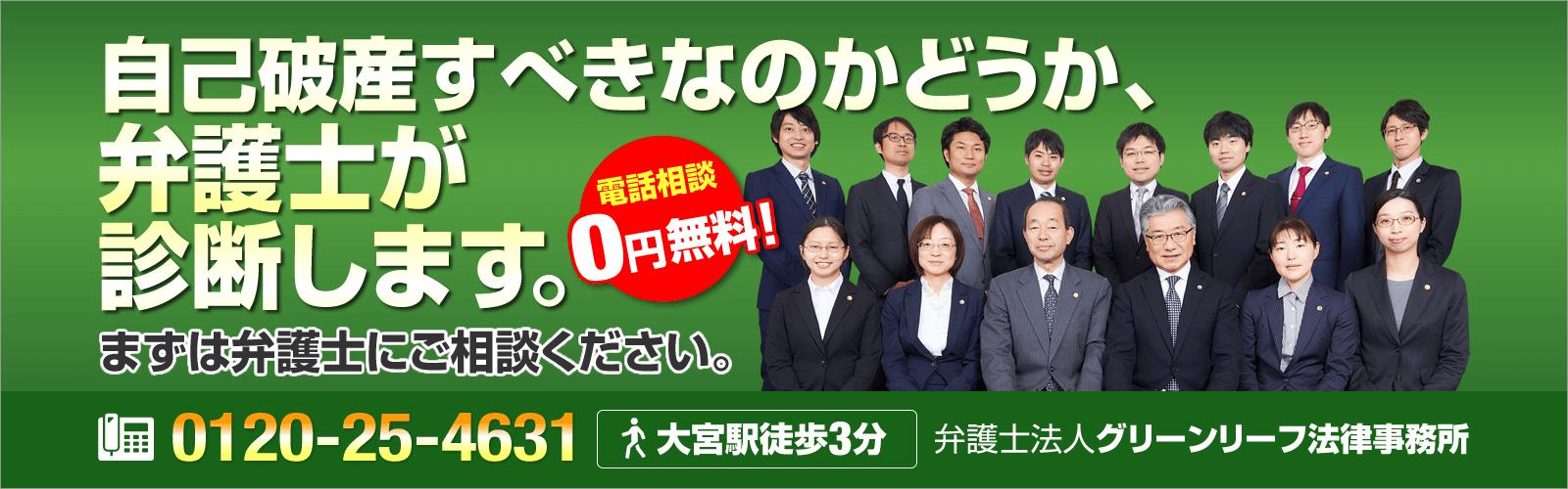 自己破産に強い埼玉の弁護士pc
