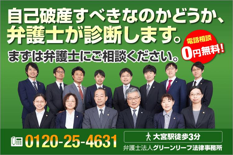 自己破産に強い埼玉の弁護士sp