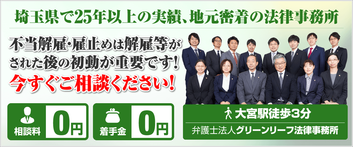不当解雇に強い埼玉の弁護士