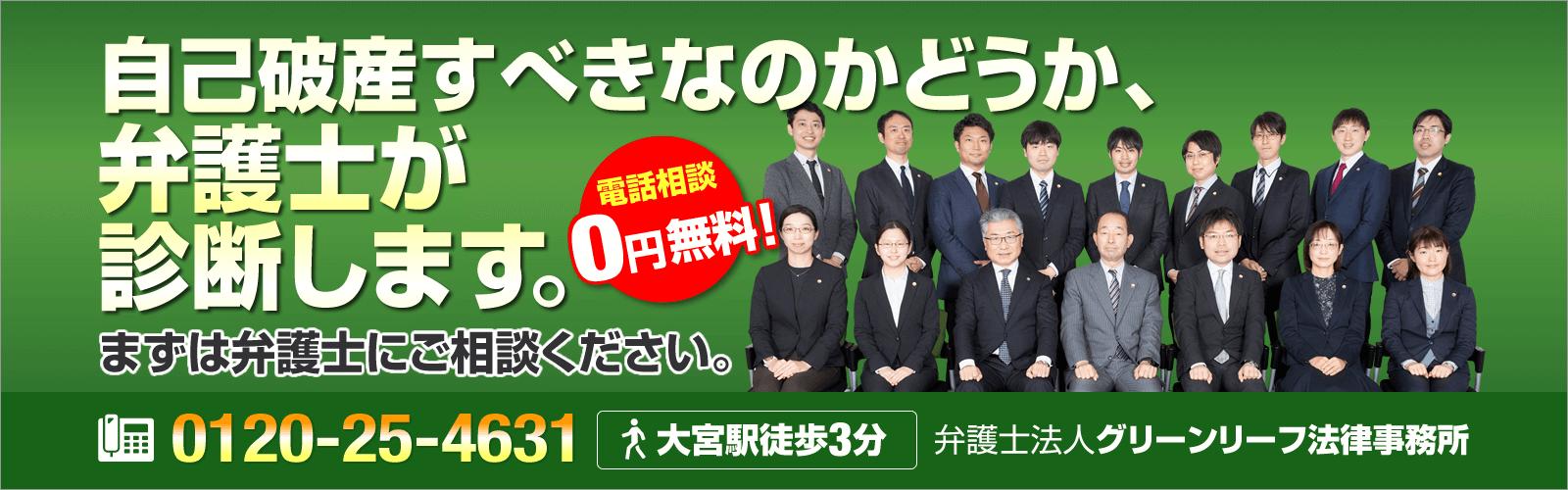 埼玉自己破産弁護士相談