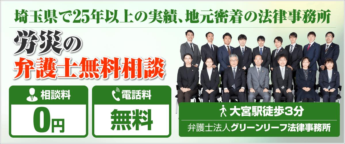 埼玉労災弁護士相談