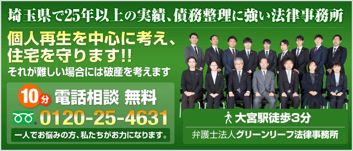 埼玉債務整理弁護士相談