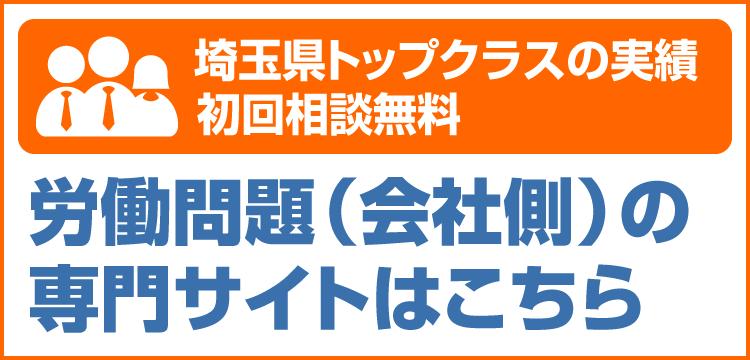 労働問題会社側専門サイトSP