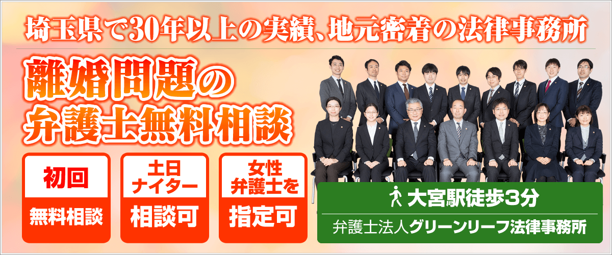 埼玉離婚問題弁護士相談