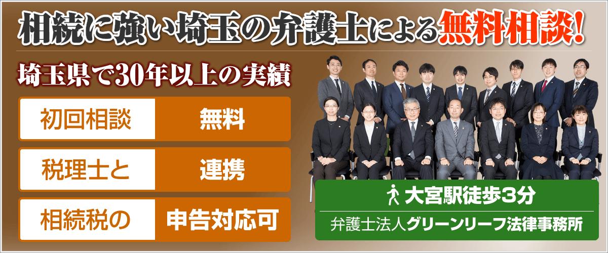 埼玉相続弁護士相談