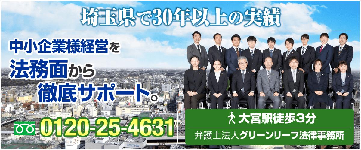 埼玉企業法務弁護士相談