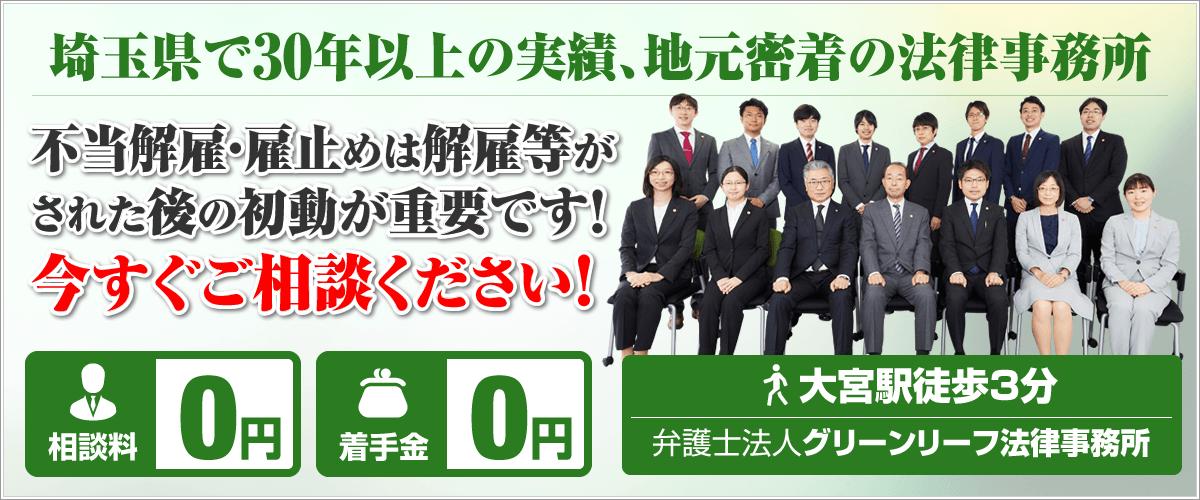 埼玉不当解雇弁護士相談