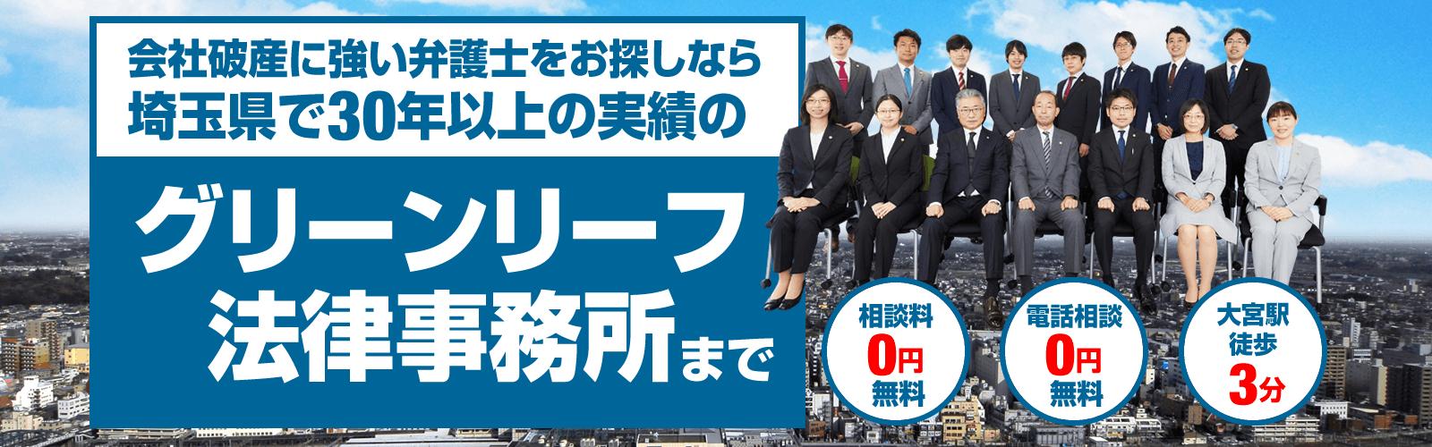 埼玉会社破産弁護士相談