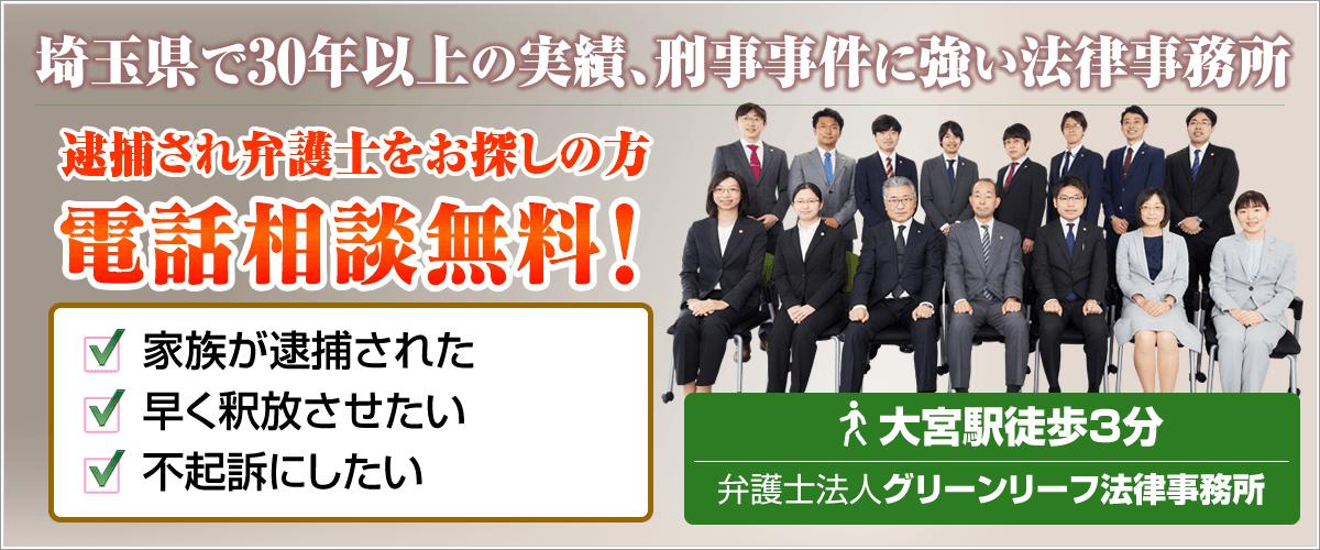 埼玉刑事事件弁護士相談