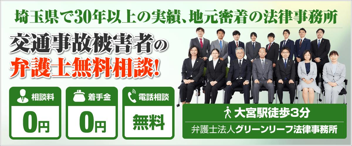 埼玉交通事故弁護士相談